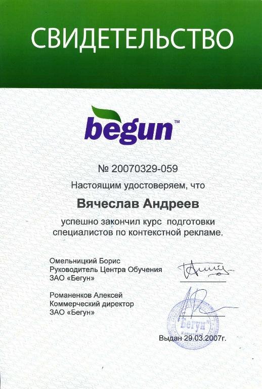 Ремонт компьютеров в Красногорске