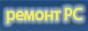 Компьютерная помощь в Митино. Информация здесь!